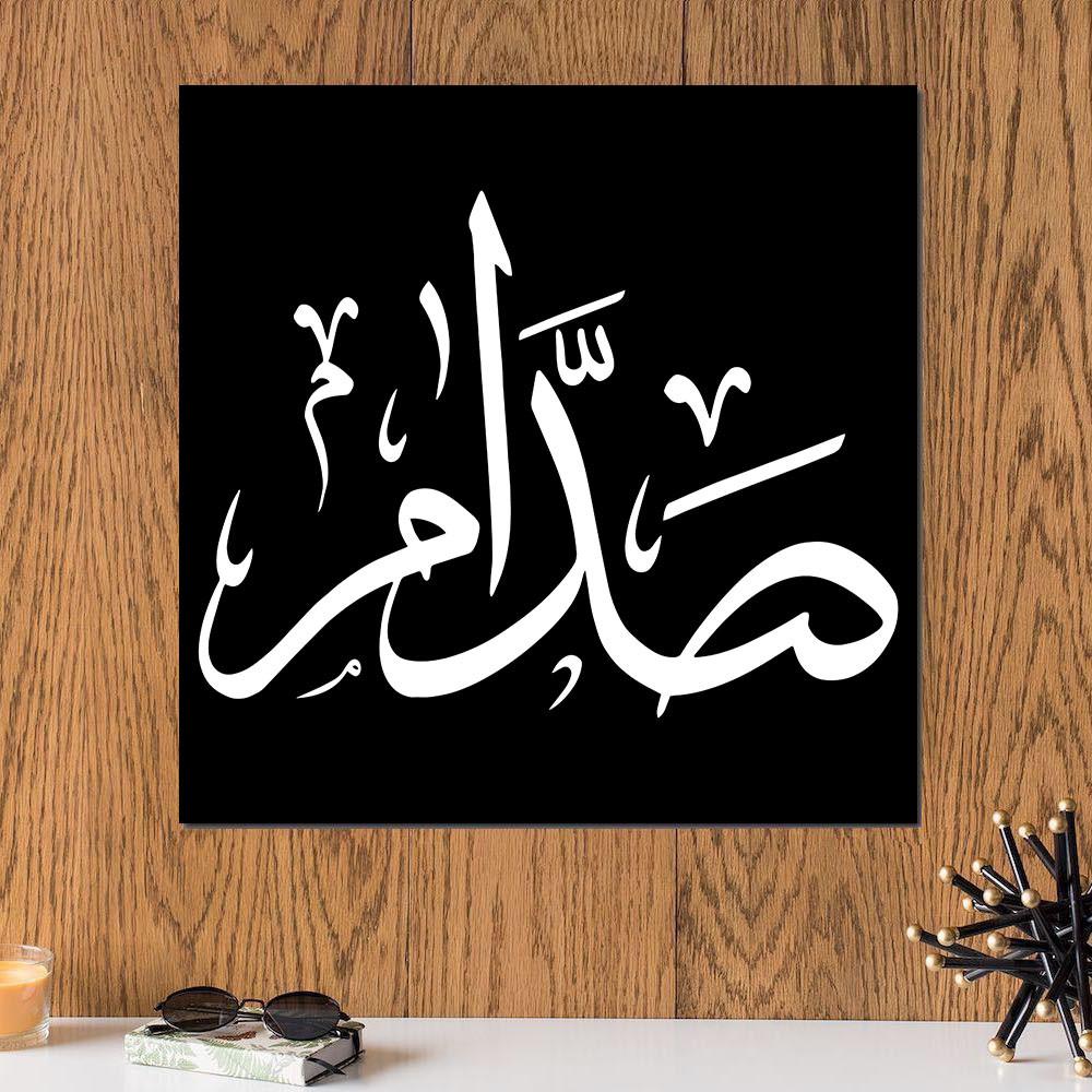لوحة باسم صدام خشب ام دي اف مقاس 30x30 سنتيمتر