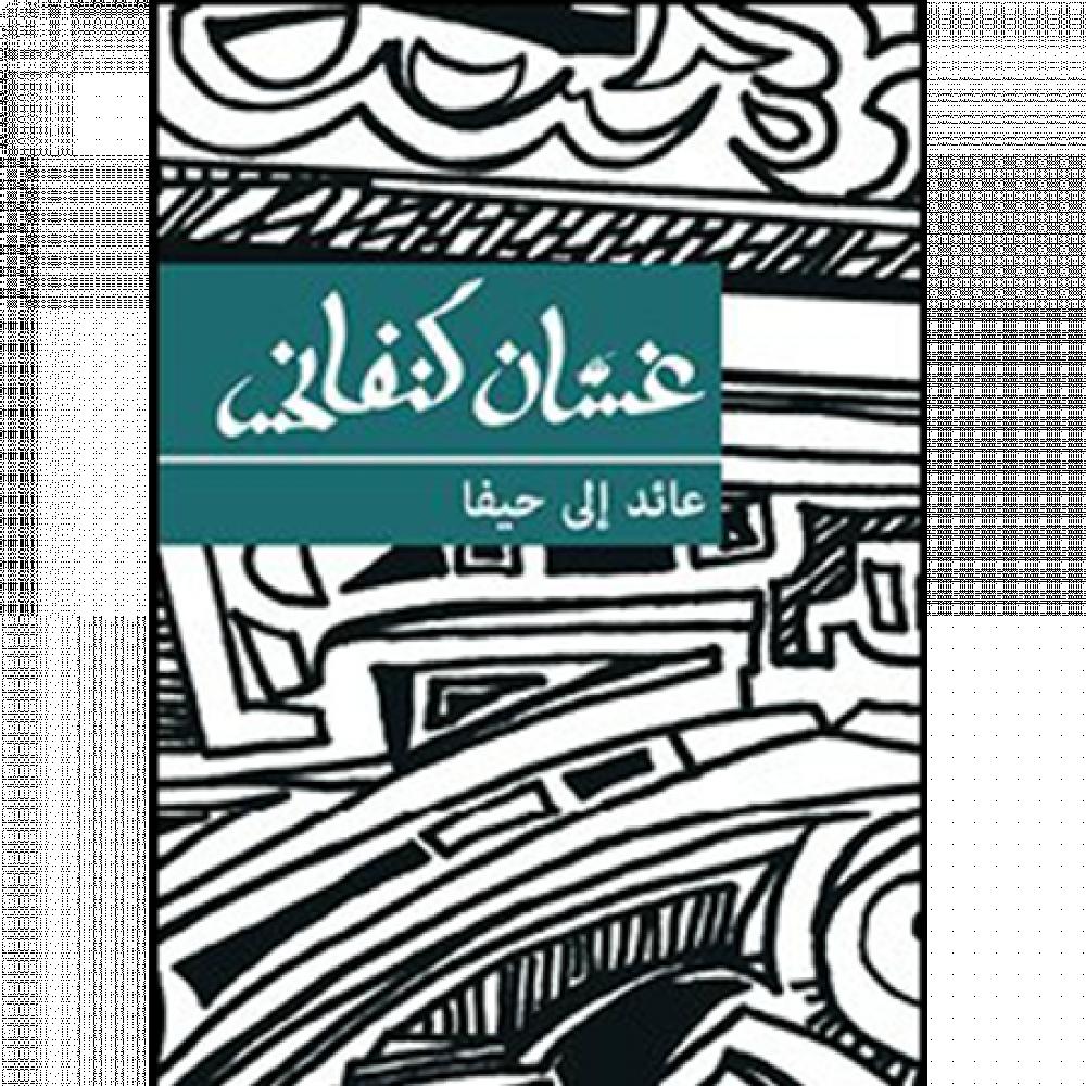 عائد إلى حيفا غسان كنفاني رواية