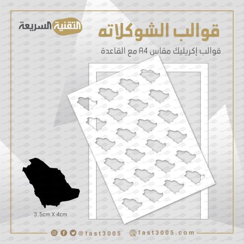 قالب شوكولاته اكريليك على شكل خريطة المملكة - التقنية السريعة للدعاية