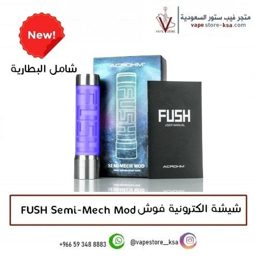 شيشة الكترونية فوش - FUSH Semi-Mech Mod
