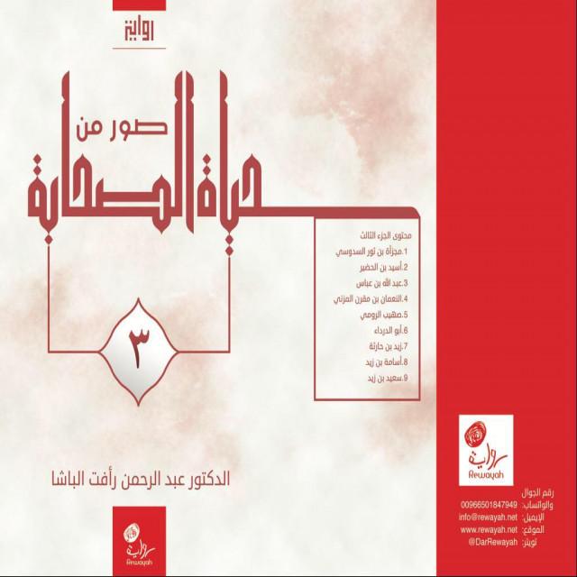 صور من حياة الصحابة رضوان الله عليهم 3 د عبدالرحمن رأفت باشا