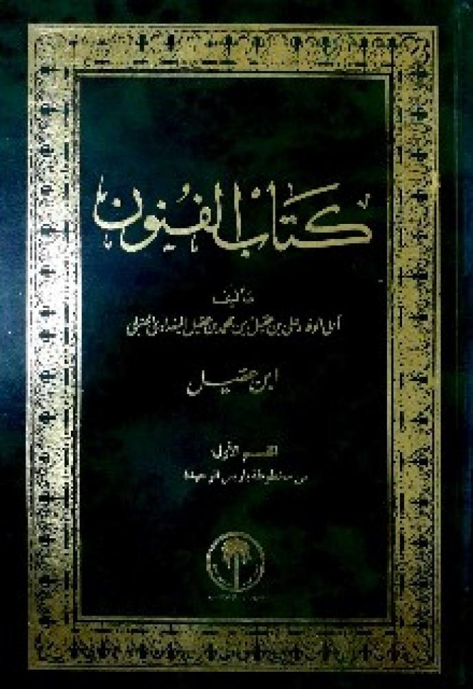 كتاب الفنون لابن عقيل الحنبلي pdf