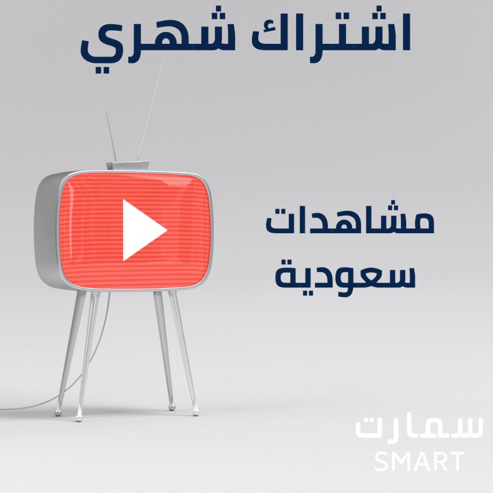مشاهدات يوتيوب سعودية اشتراك