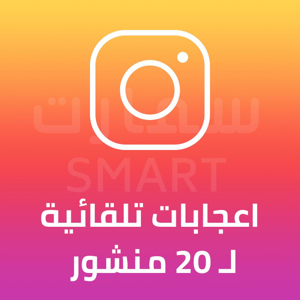 لايكات تلقائية اوتو 20 عرب