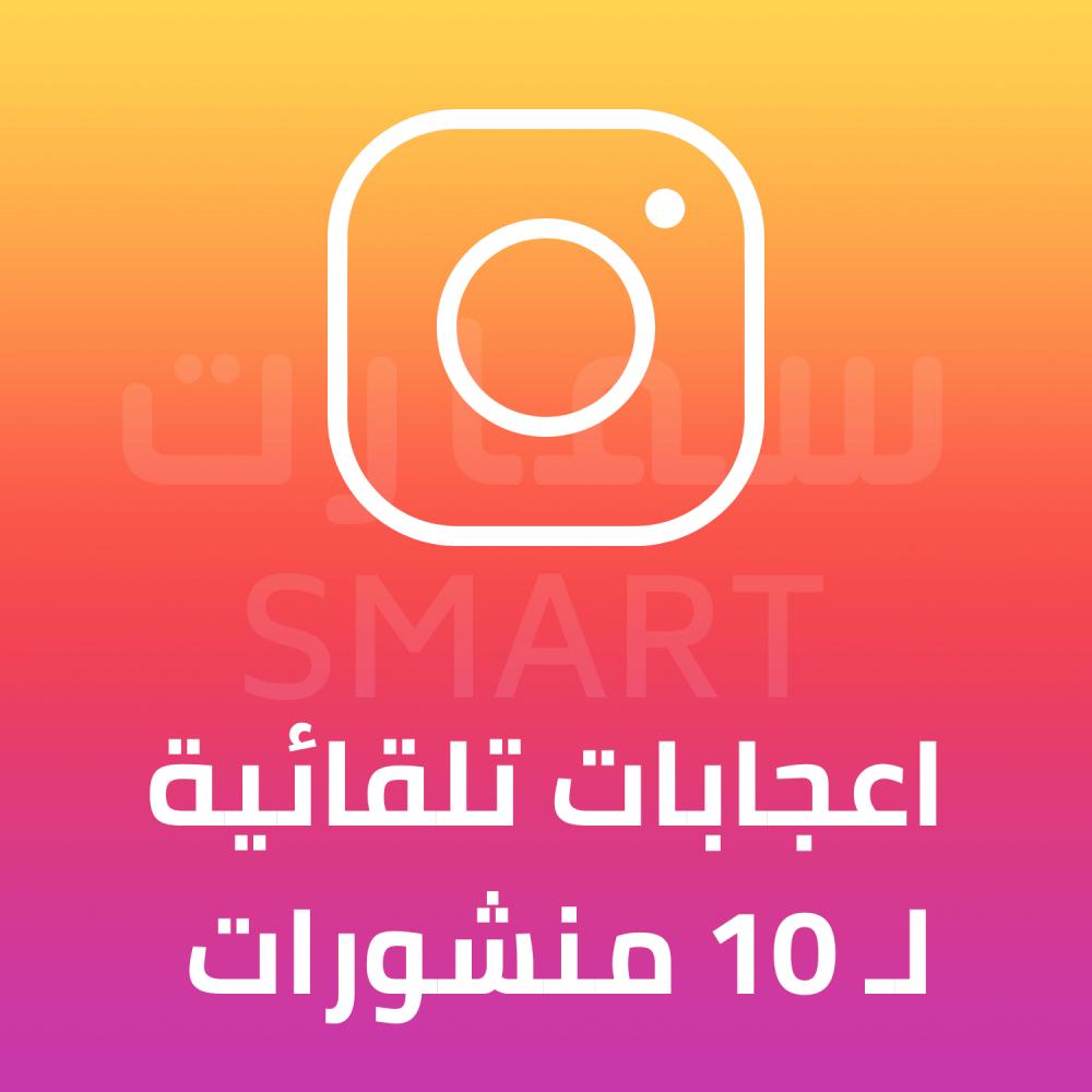 اوتو لايك انستقرام لايكات تلقائية اوتو 10 عرب