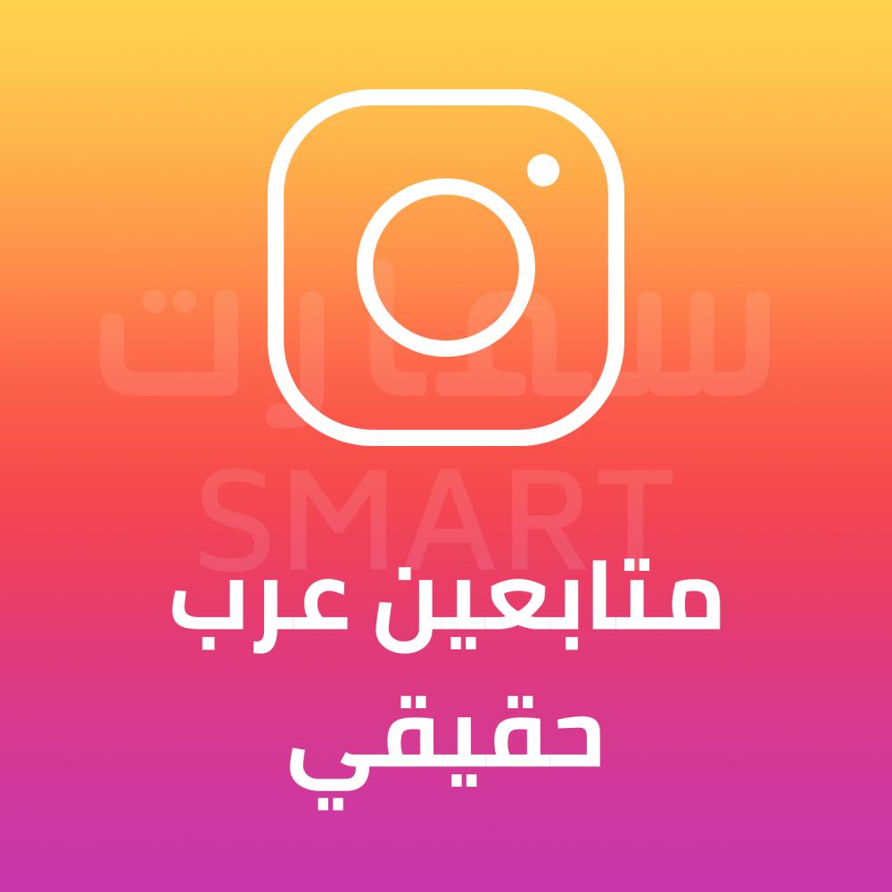 شراء متابعين انستقرام عرب مظهر حقيقي