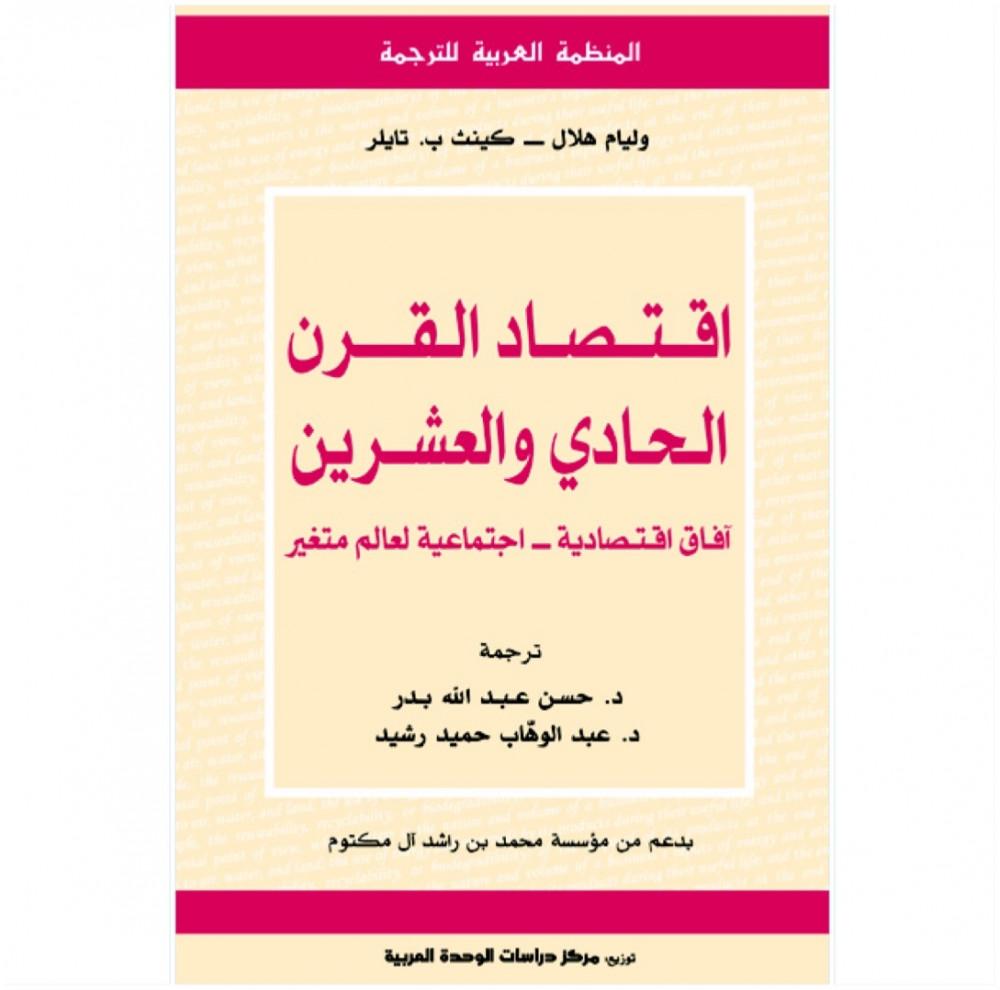 كتاب اقتصاد القرن الحادي والعشرين المنظمة العربية للترجمة