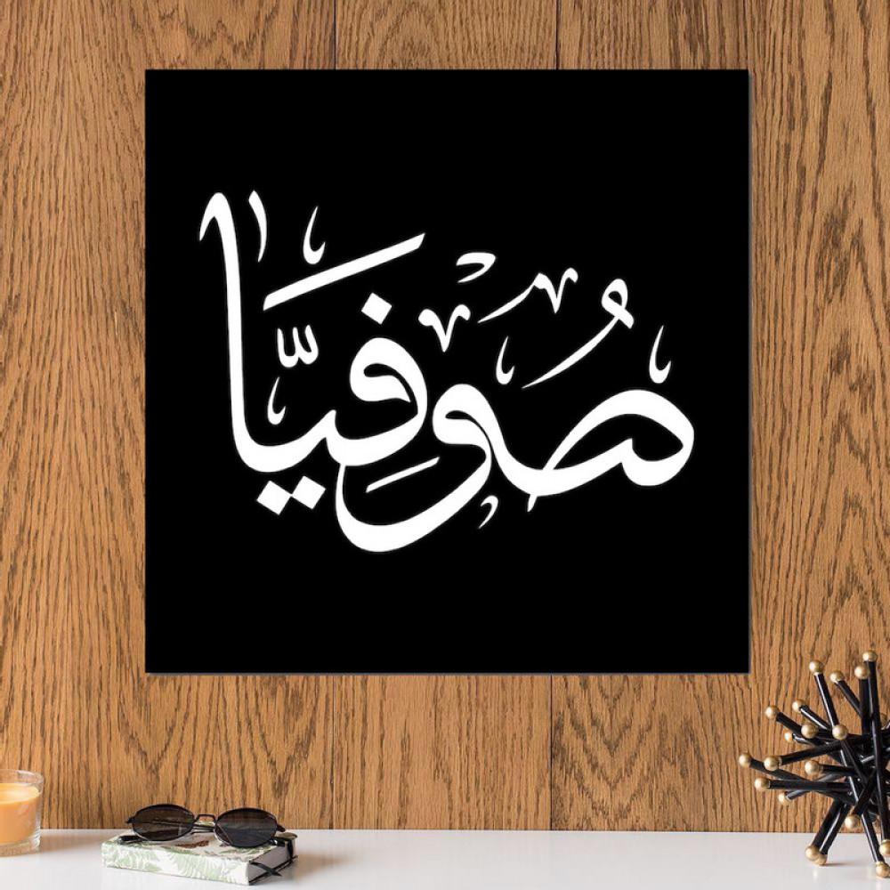 لوحة باسم صوفيا خشب ام دي اف مقاس 30x30 سنتيمتر