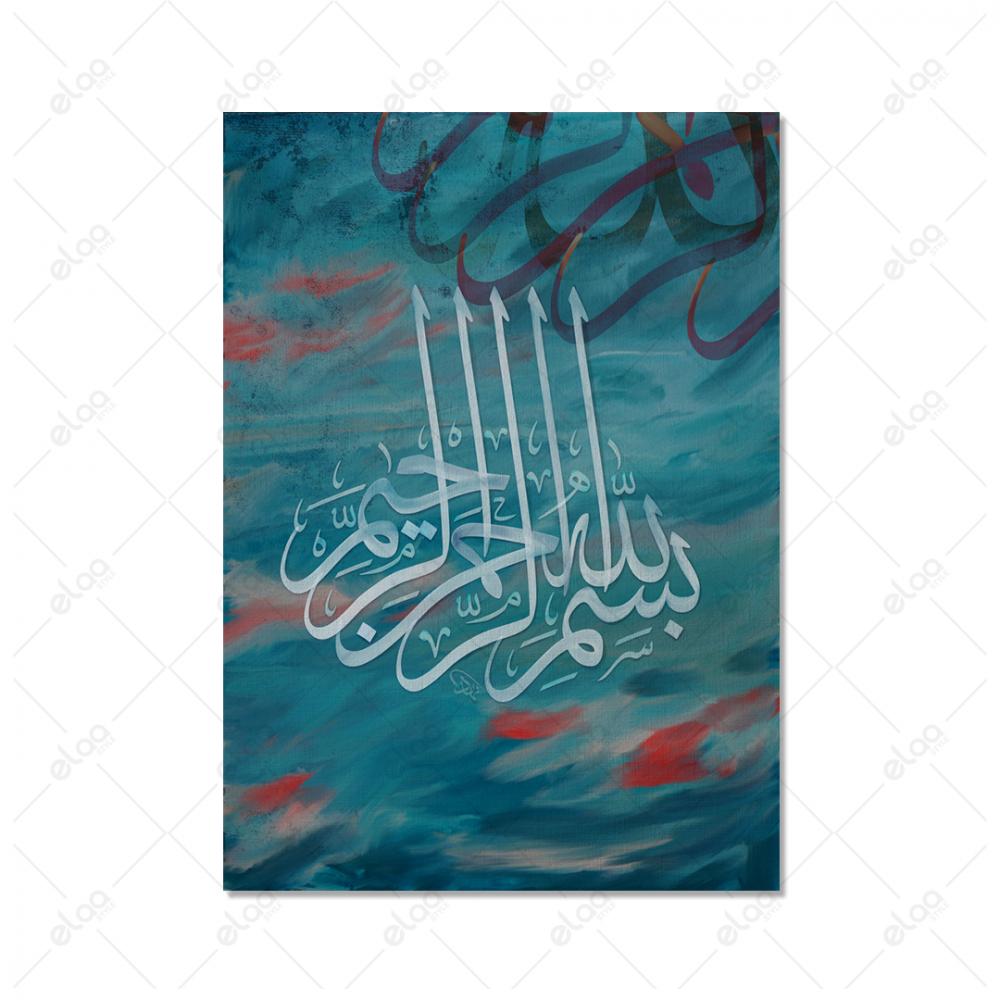 مخطوطة بسم الله الرحمن الرحيم بخلفية باللون الاخضر