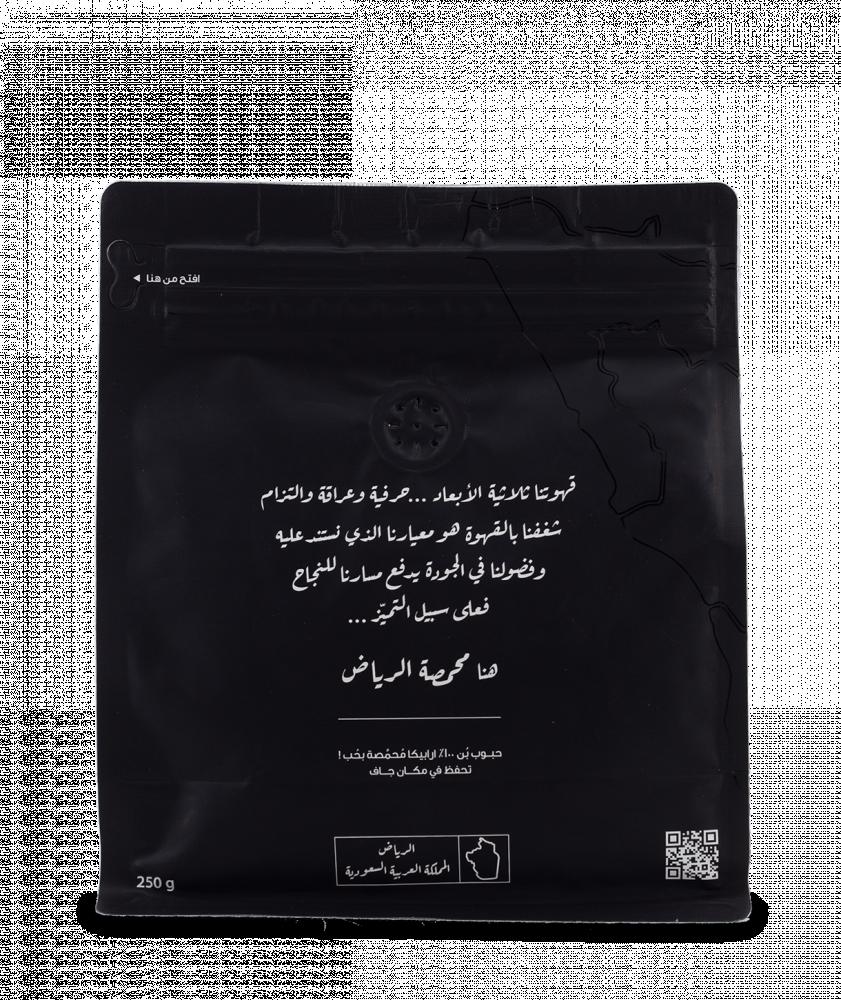 بياك-محمصة-الرياض-خلطة-قصر-المربع-قهوة-مختصة