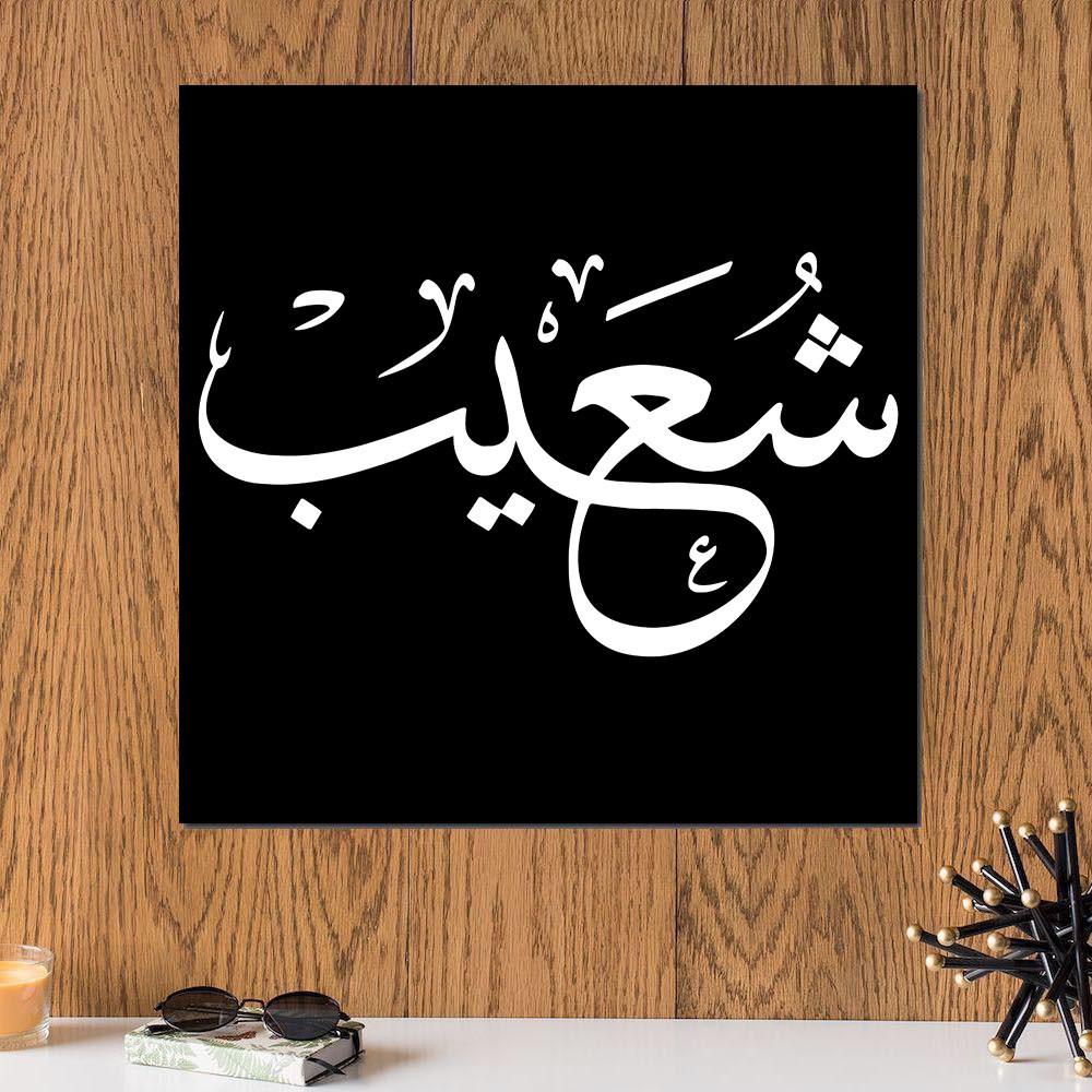 لوحة باسم شعيب خشب ام دي اف مقاس 30x30 سنتيمتر