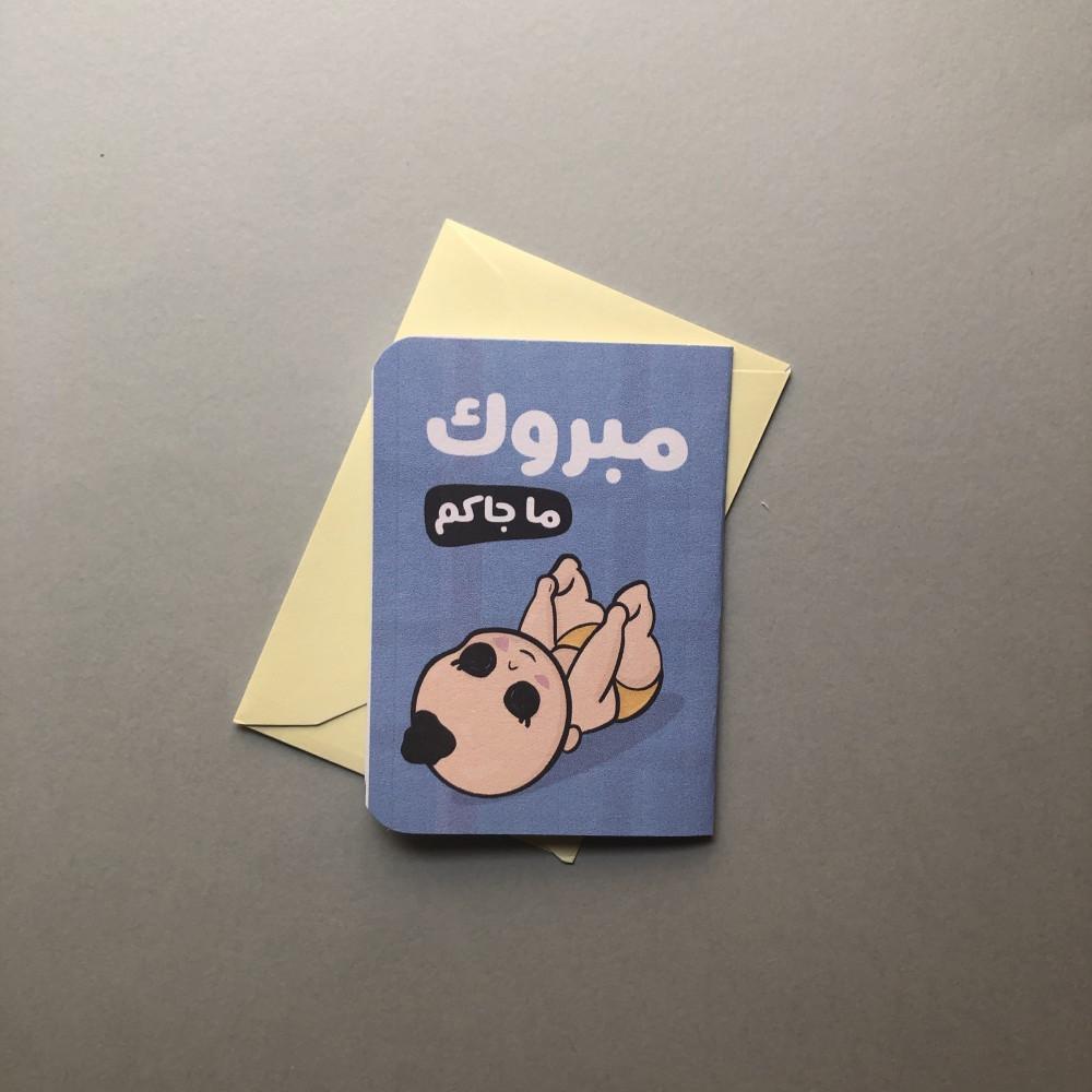 بطاقة مبروك ما جاكم