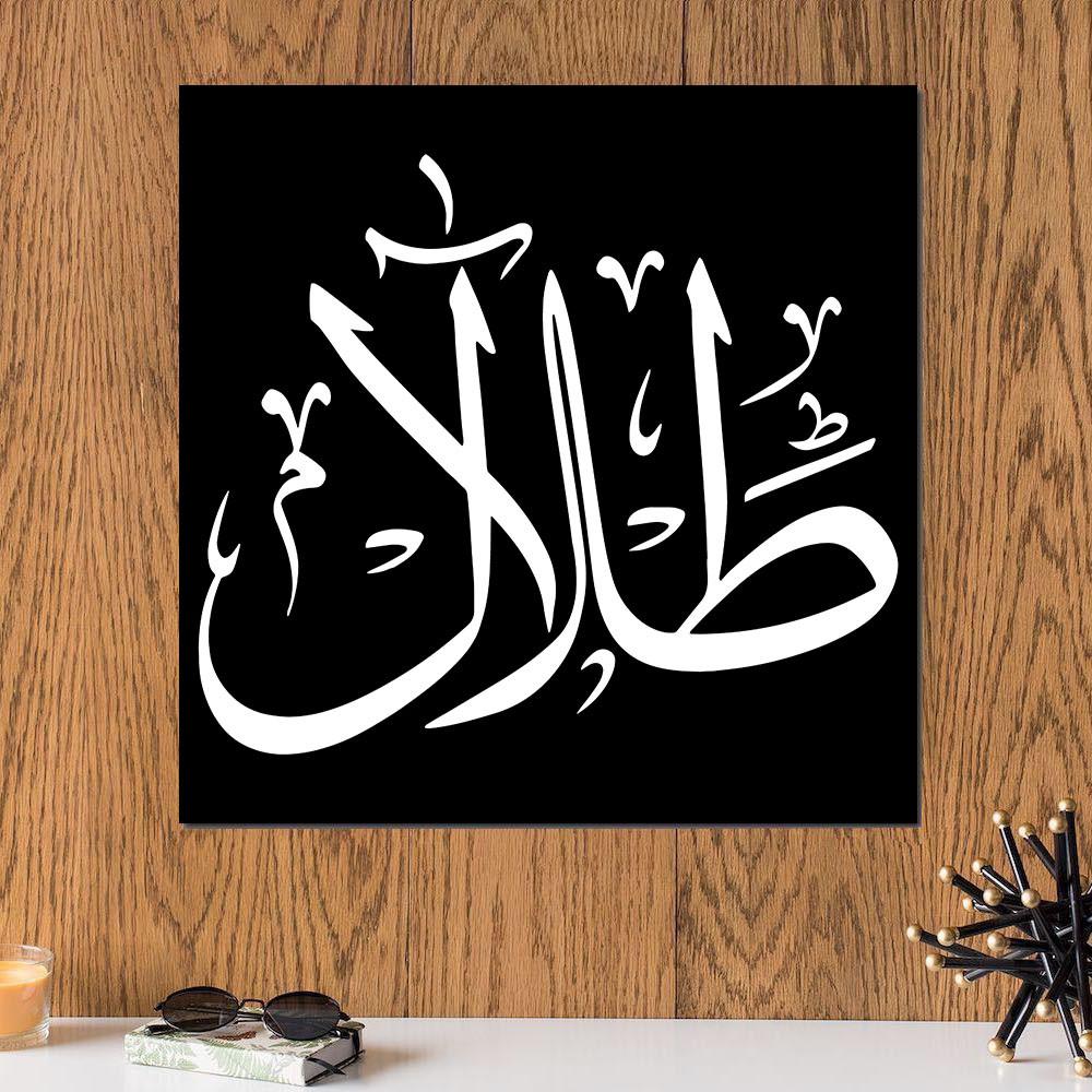 لوحة باسم طلال خشب ام دي اف مقاس 30x30 سنتيمتر