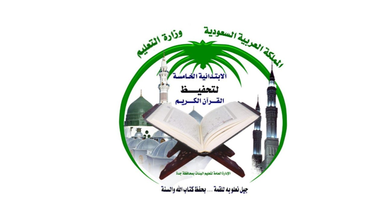 الابتدائية الخامسة لتحفيظ القرآن الكريم