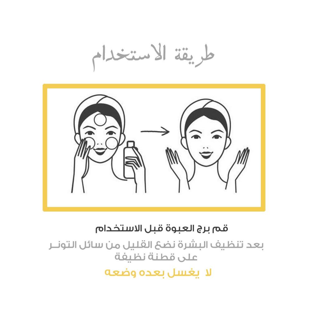 فيتامين سي تونر الوجه لتفتيح البشرة some by mi طريقة استخدام التونر
