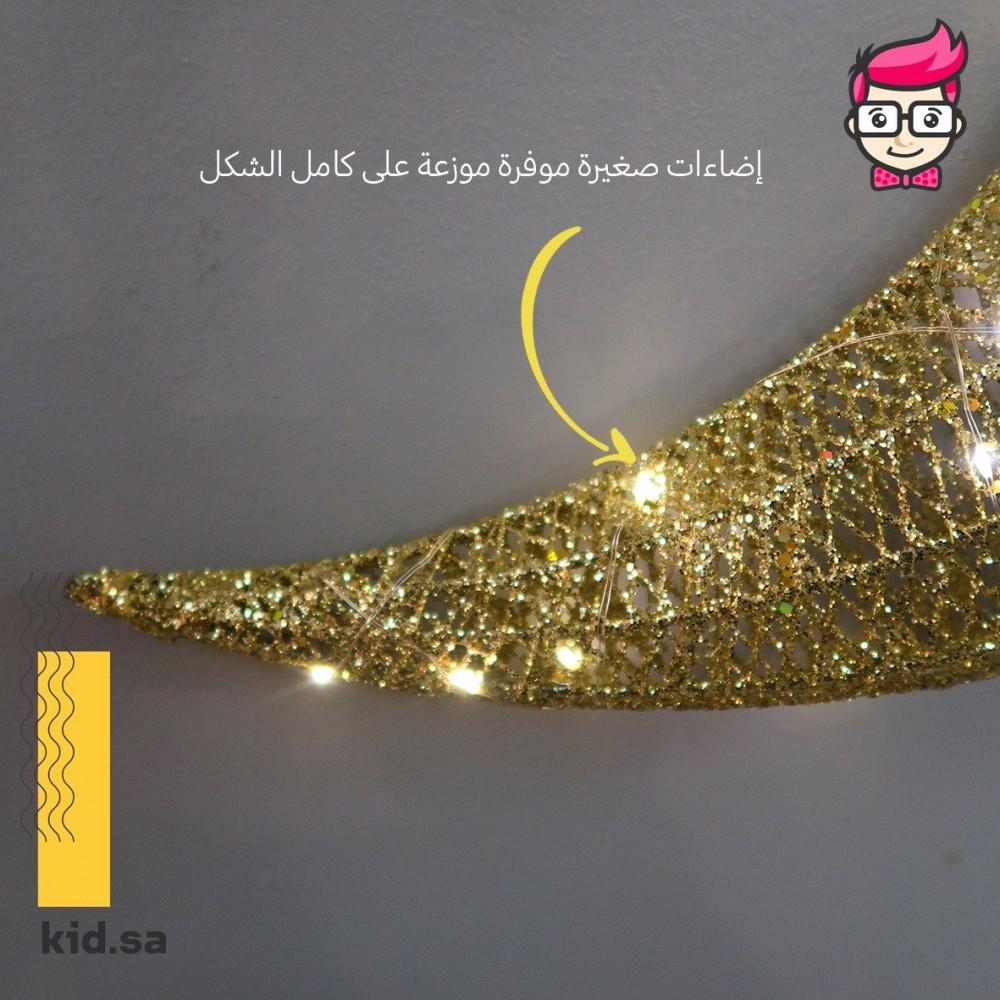 فانوس اضاءة رمضان ذهبية كبيرة شكل هلال
