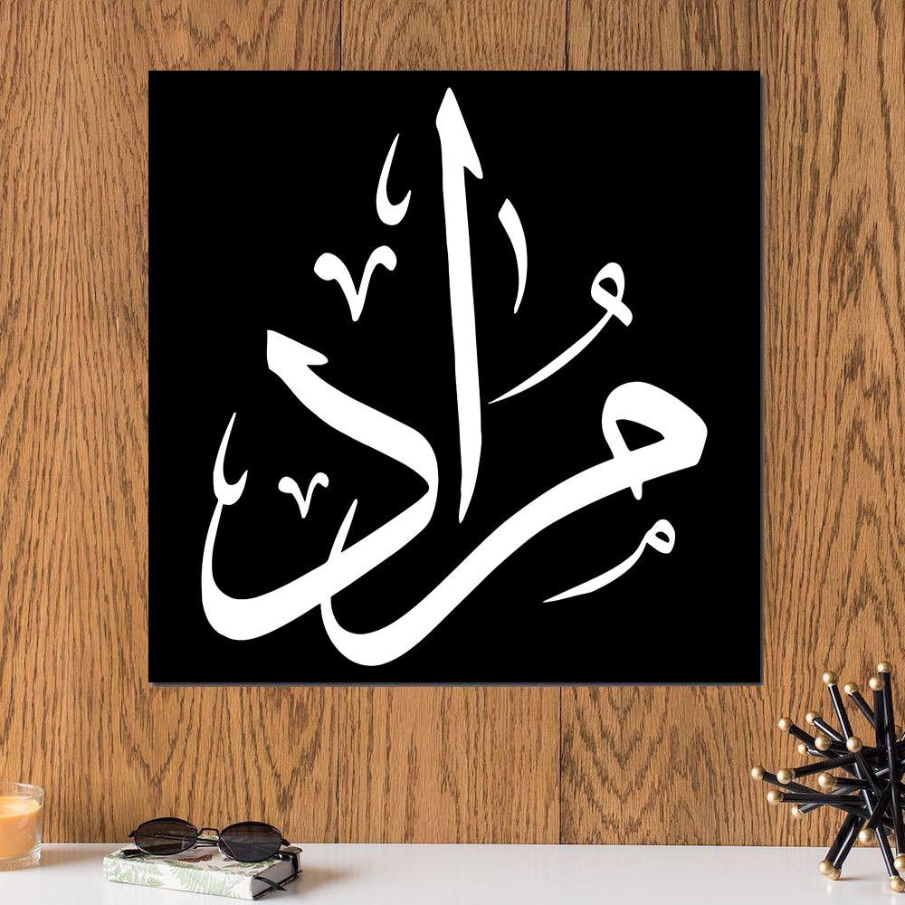 لوحة باسم مراد خشب ام دي اف مقاس 30x30 سنتيمتر