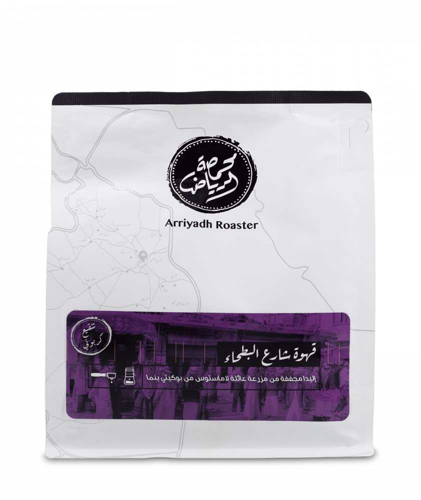 بياك-محمصة-الرياض-قهوة-البطحاء-قهوة-مختصة