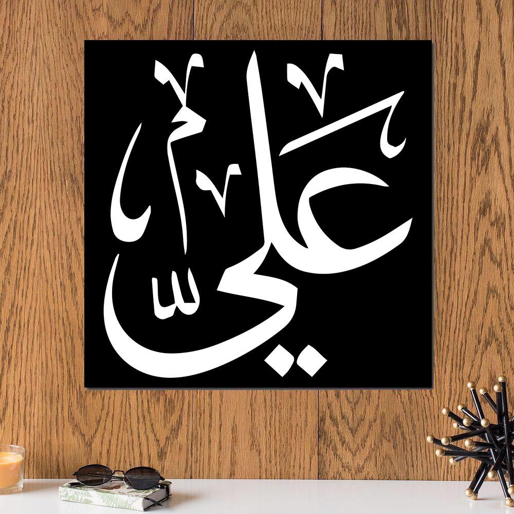 لوحة باسم علي خشب ام دي اف مقاس 30x30 سنتيمتر