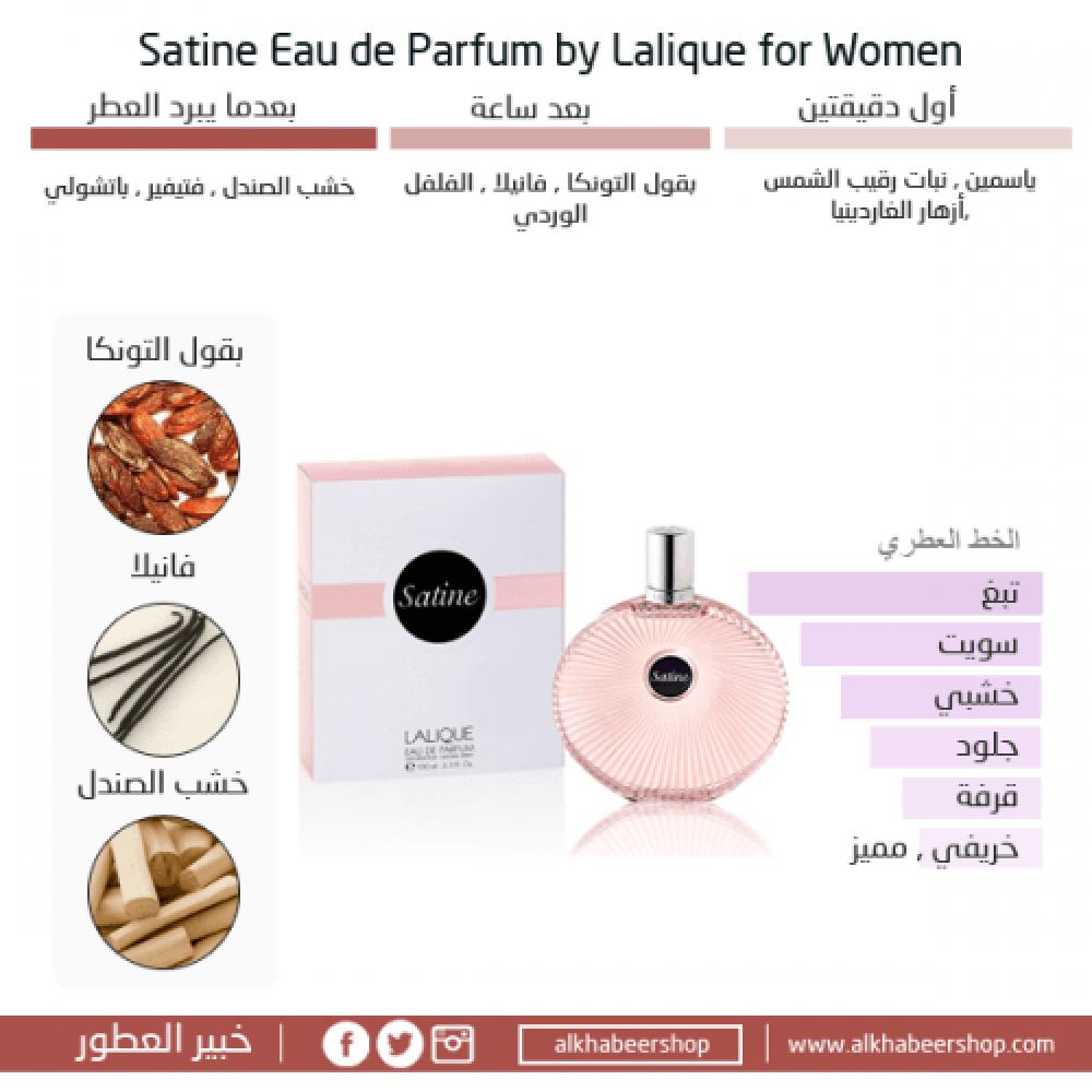 Lalique Satine Eau de Parfum 100ml خبير العطور