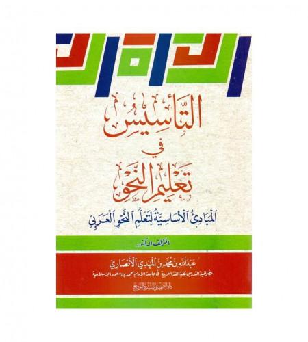 النحو الصغير وفتحه وشرحه pdf