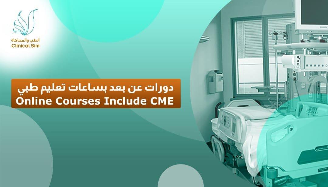 دورات التعليم الطبي المستمر CME