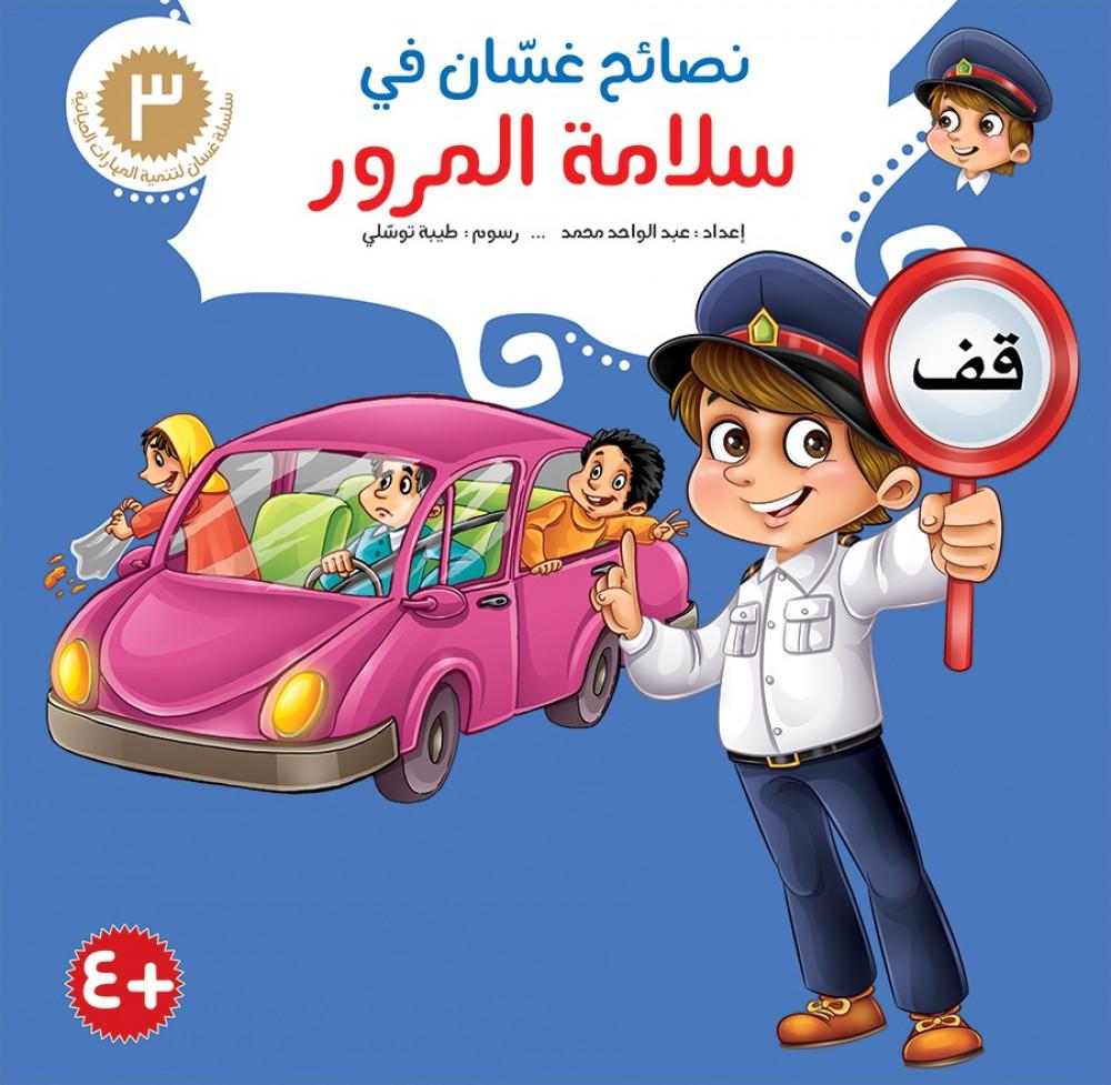 كتب اطفال