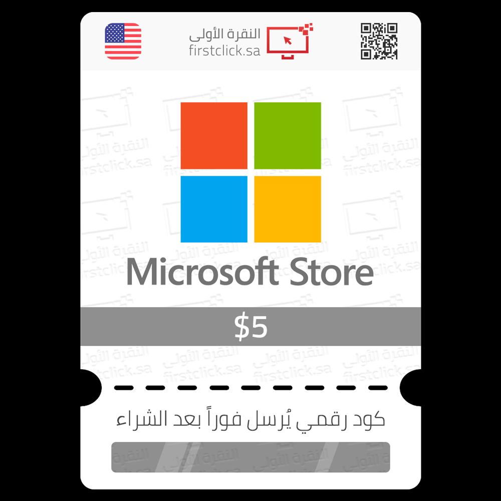 بطاقة هدية متجر مايكروسوفت 5 دولار أمريكي Microsoft Store Gift Card