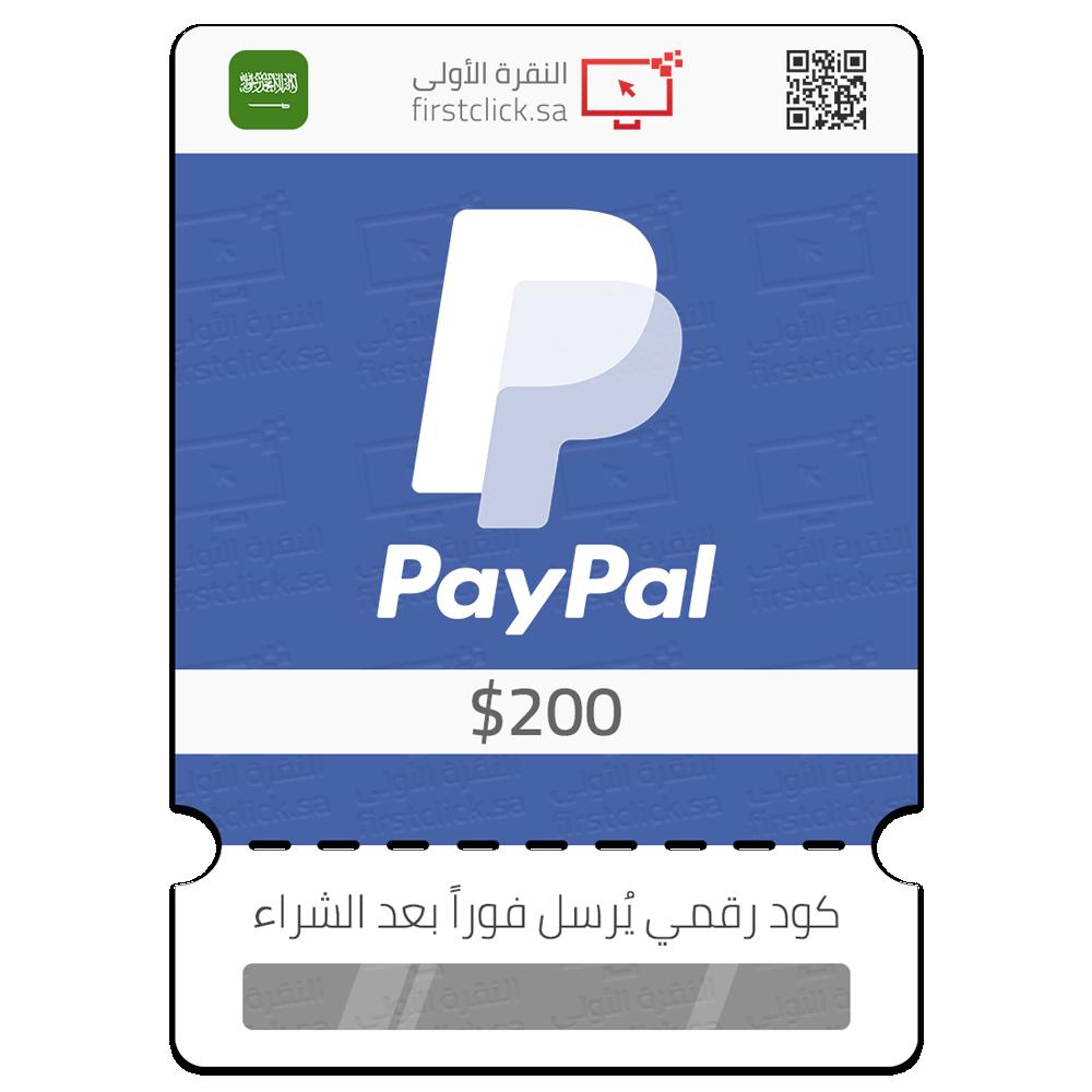 شحن رصيد حساب باي بال سعودي 200 دولار PayPal Top-Up