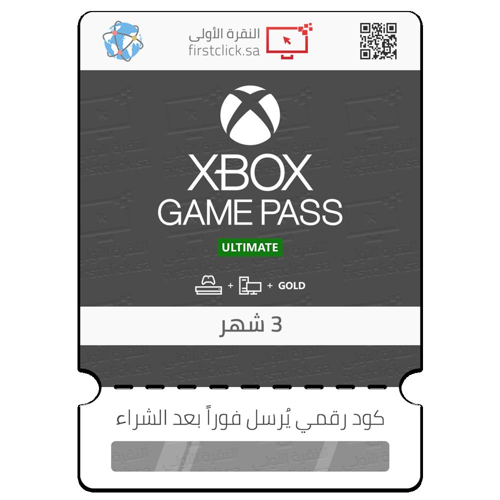 بطاقة اكس بوكس قيم باس ألتيميت عالمي 3 شهر Xbox Game Pass Ultimate