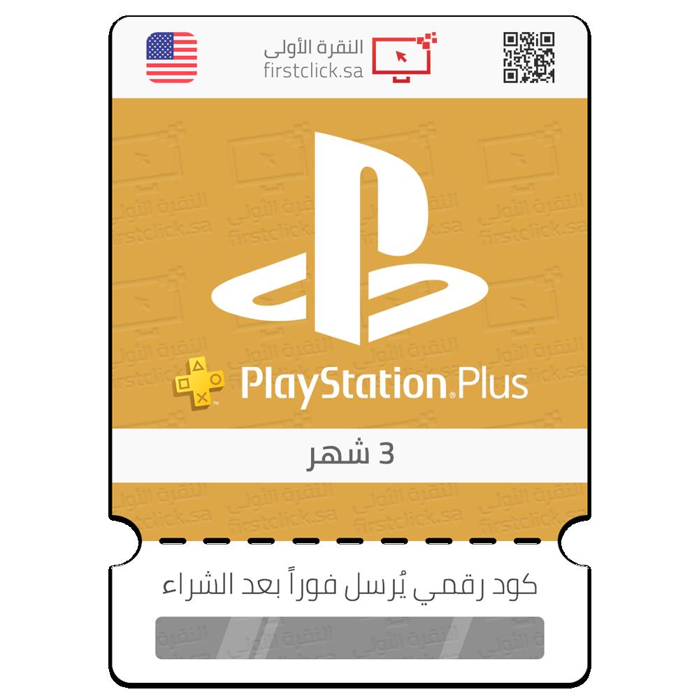 بطاقة هدية سوني بلايستيشن بلس 3 شهر أمريكي PlayStation Plus Gift Card