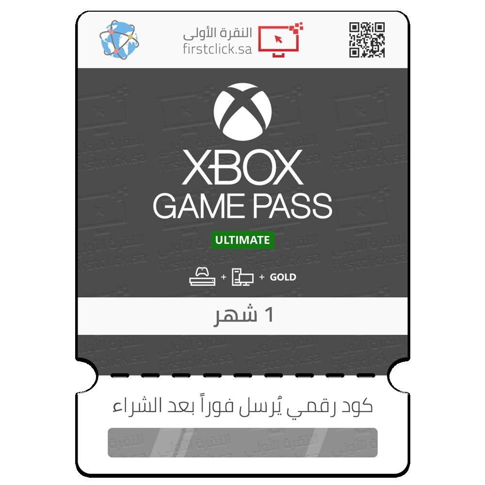 بطاقة اكس بوكس قيم باس ألتيميت عالمي 1 شهر Xbox Game Pass Ultimate
