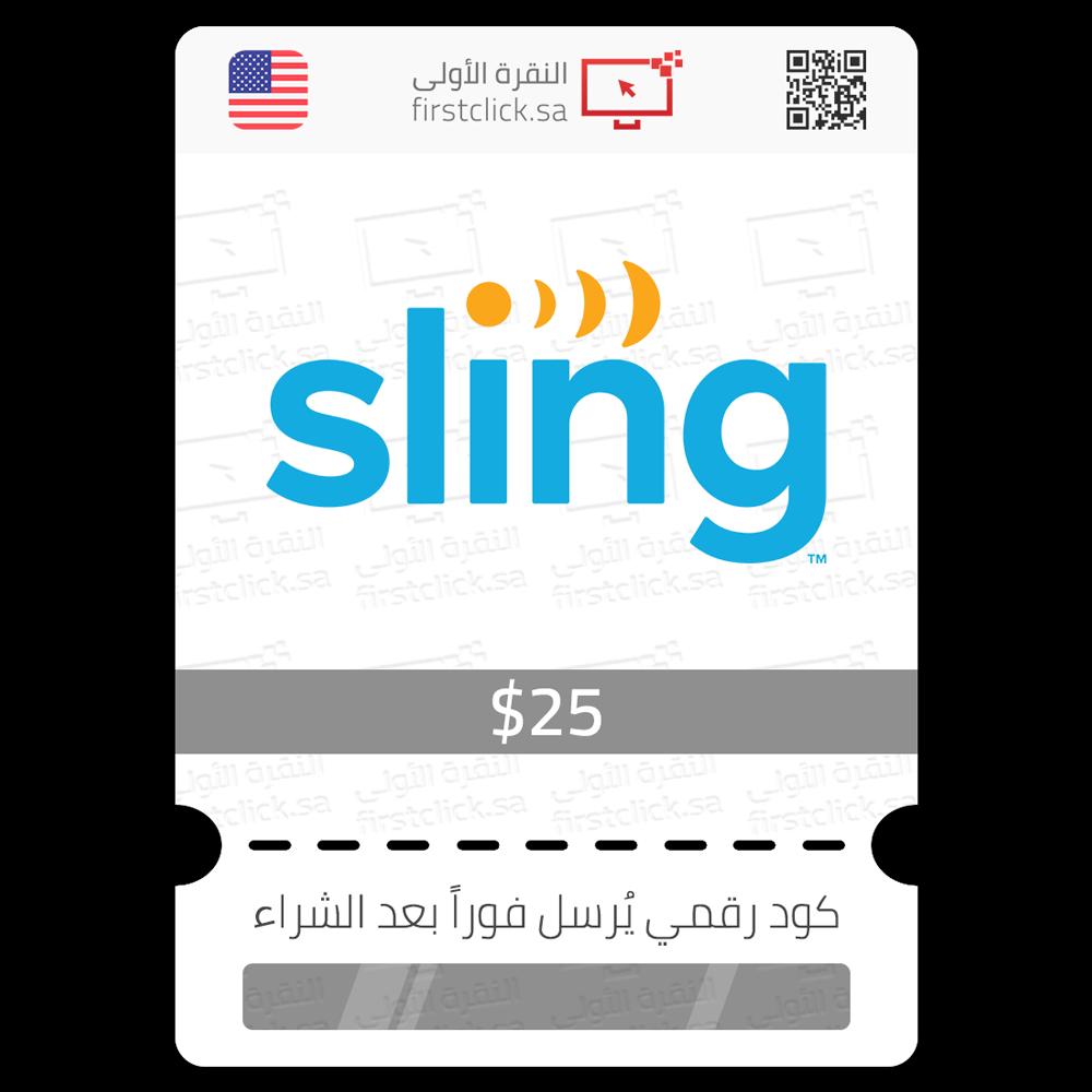 بطاقة هدية سلينق تي في 25 دولار أمريكي Sling TV Gift Card