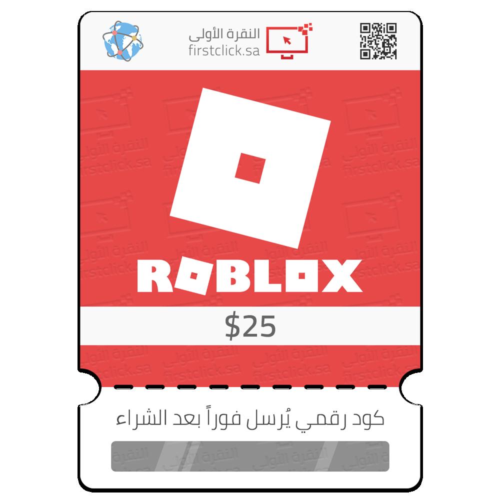 بطاقة هدية متجر روبلوكس 25 دولار عالمي Roblox Gift Card