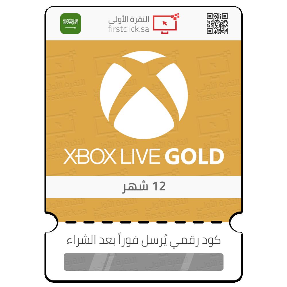 بطاقة هدية اكس بوكس لايف قولد سعودي 12 شهر Xbox Live Gold