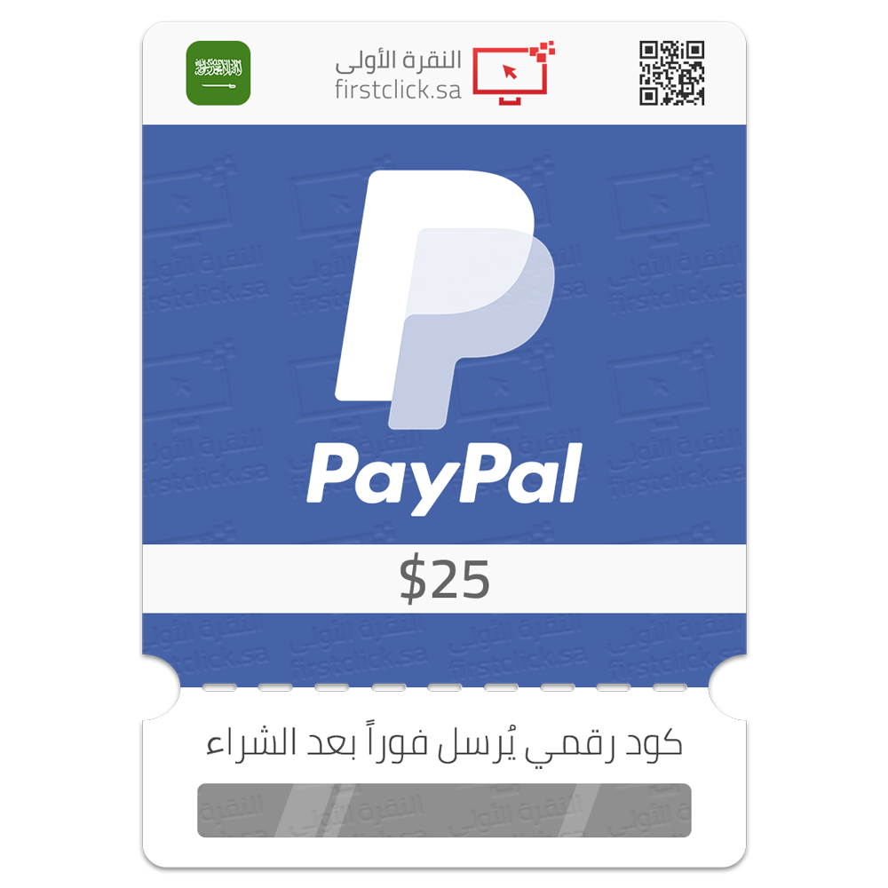 شحن رصيد حساب باي بال سعودي 25 دولار PayPal Top-Up