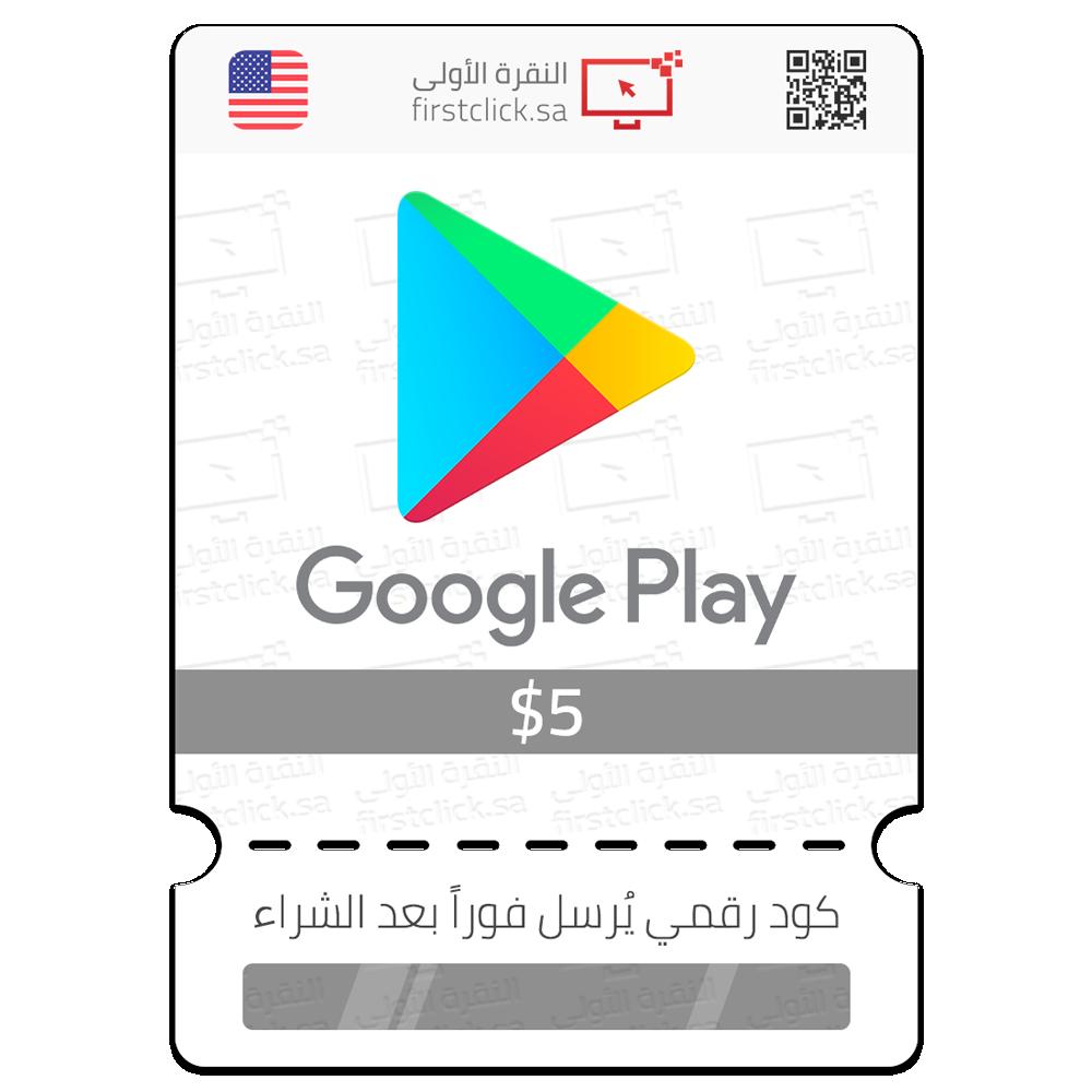 بطاقة هدية متجر قوقل بلاي 5 دولار أمريكي Google Play Gift Card