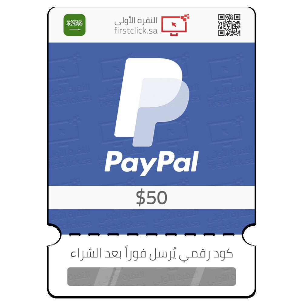 شحن رصيد حساب باي بال سعودي 50 دولار PayPal Top-Up