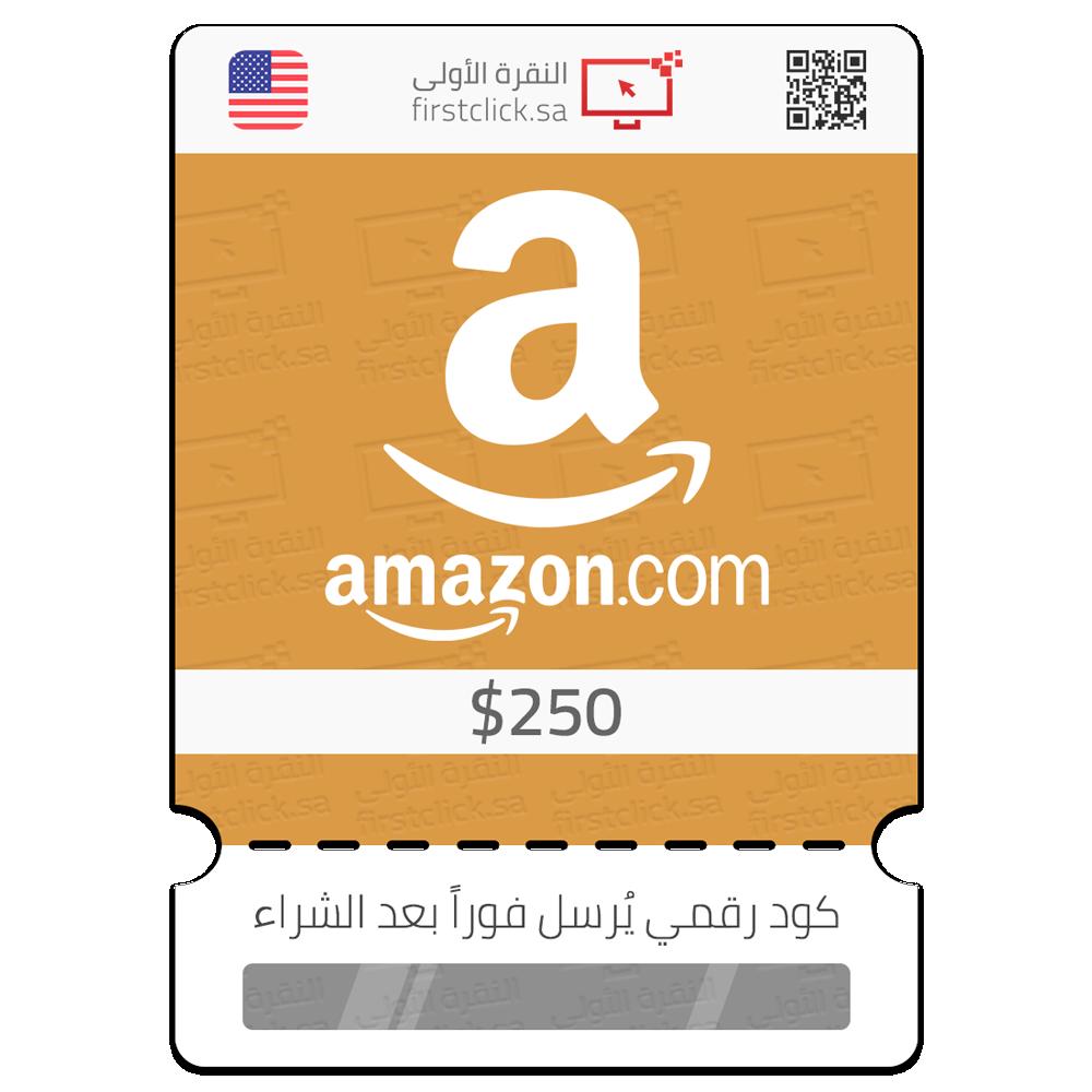 بطاقة هدية متجر أمازون 250 دولار أمريكي Amazon Gift Card