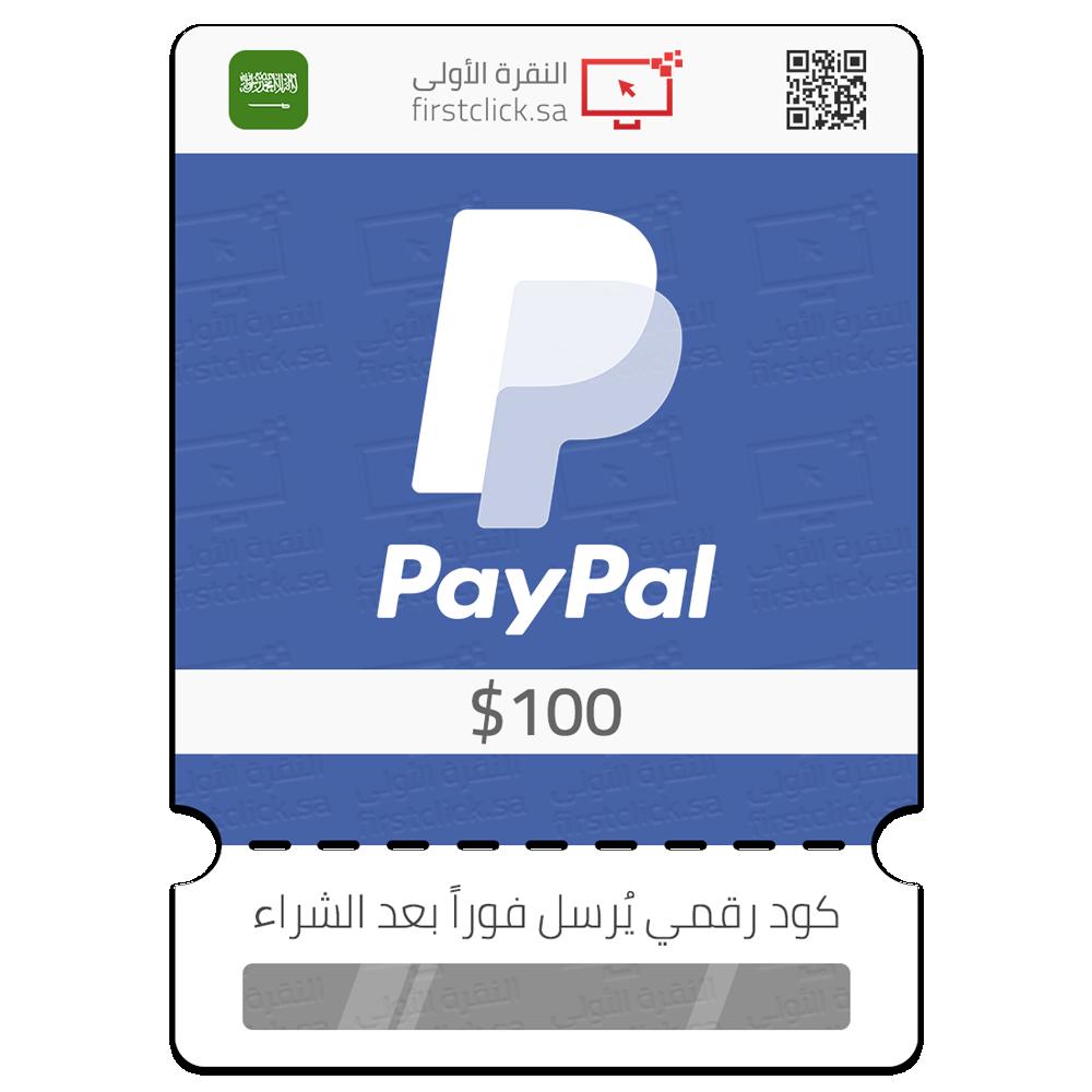 شحن رصيد حساب باي بال سعودي 100 دولار PayPal Top-Up