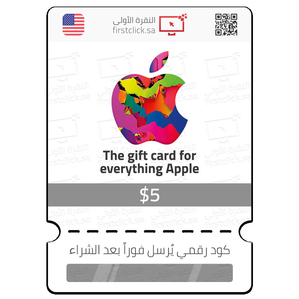 بطاقة هدية أبل آيتونز 5 دولار أمريكي Apple iTunes Gift Card