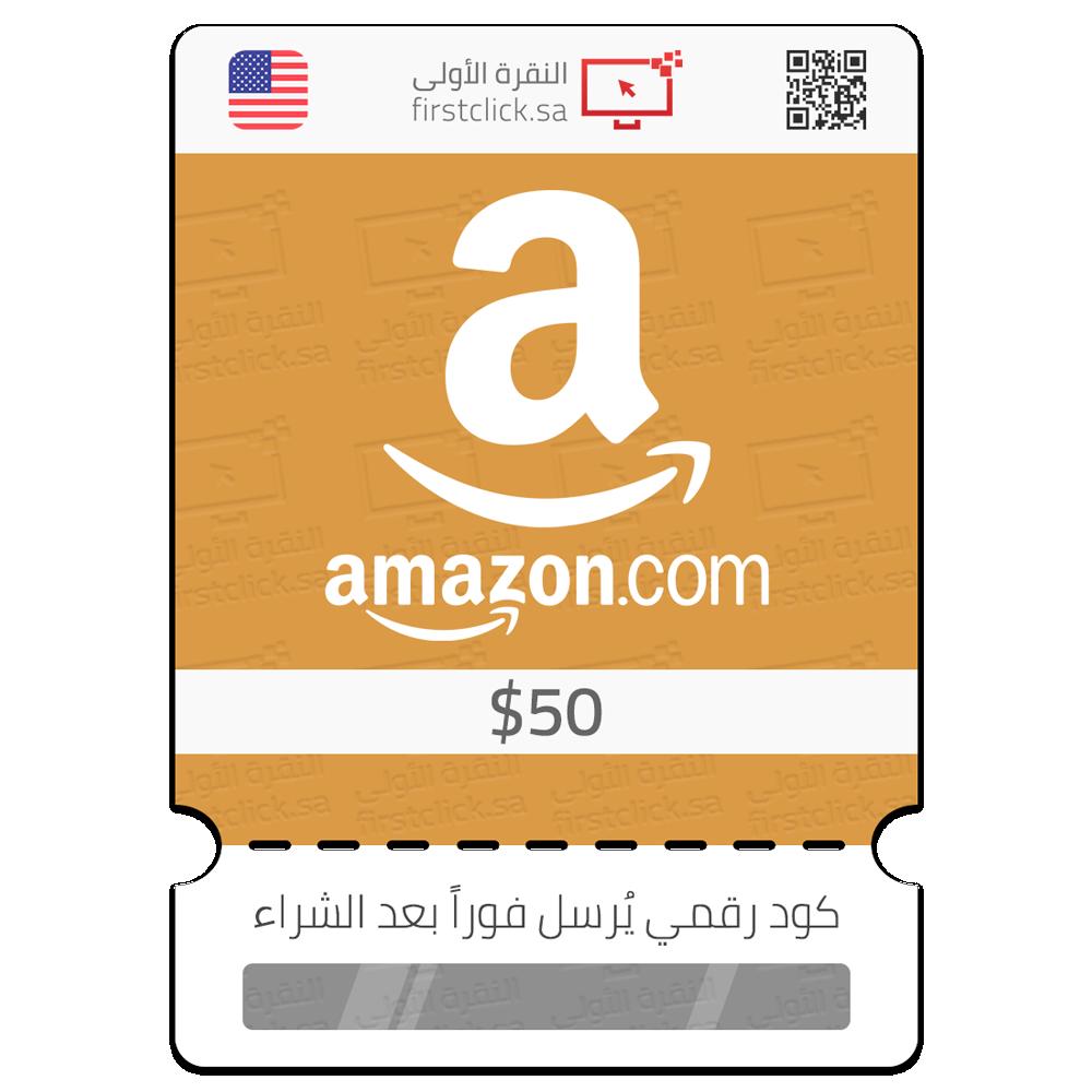 بطاقة هدية متجر أمازون 50 دولار أمريكي Amazon Gift Card