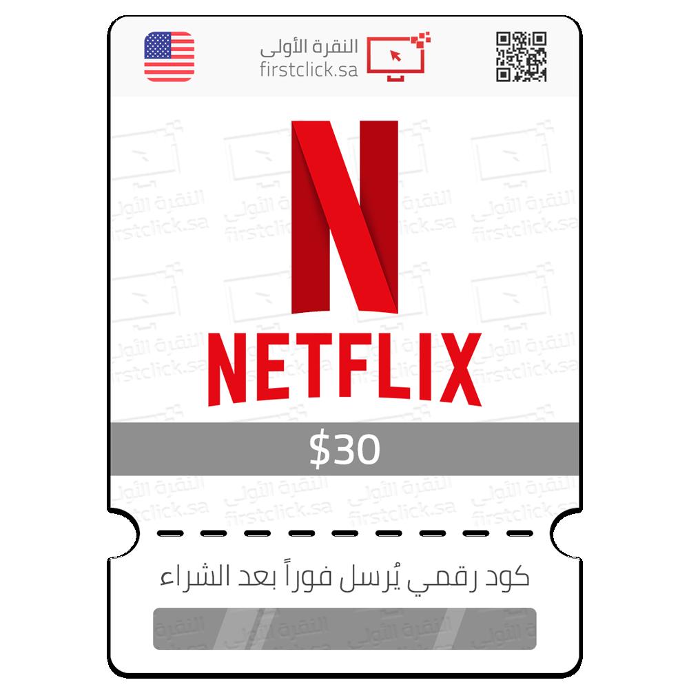 بطاقة هدية نيتفليكس 30 دولار أمريكي Netflix Gift Card