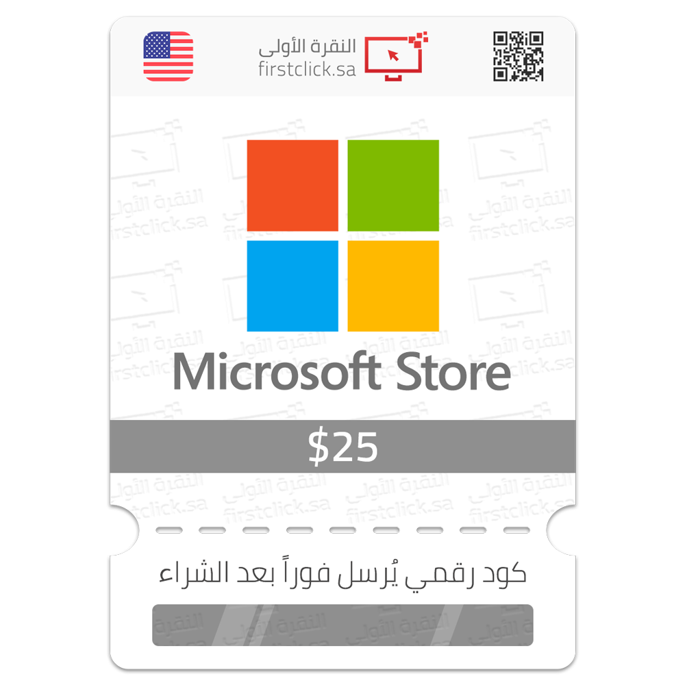 بطاقة هدية متجر مايكروسوفت 25 دولار أمريكي Microsoft Store Gift Card