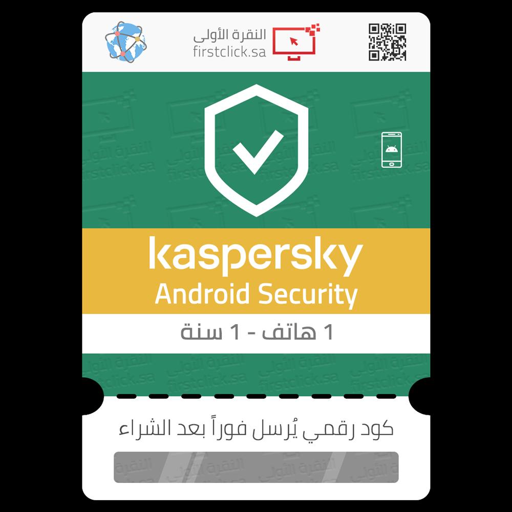 مفتاح تنشيط كاسبرسكي أندرويد سيكيوريتي Kaspersky Android Security