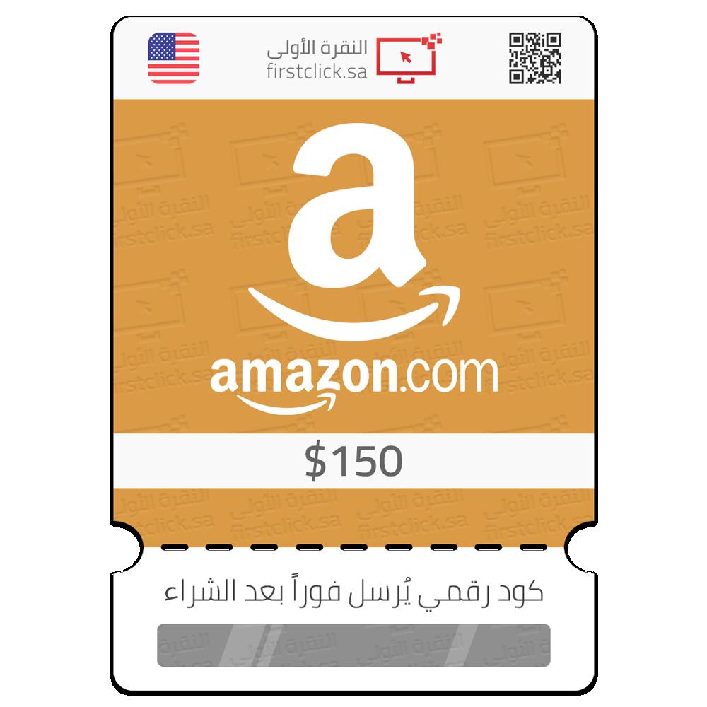بطاقة هدية متجر أمازون 150 دولار أمريكي Amazon Gift Card