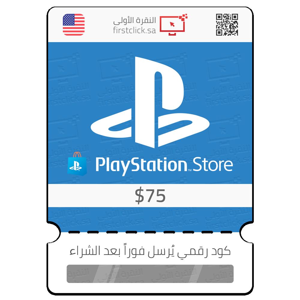 بطاقة هدية سوني بلايستيشن 75 دولار أمريكي PlayStation Store Gift Card