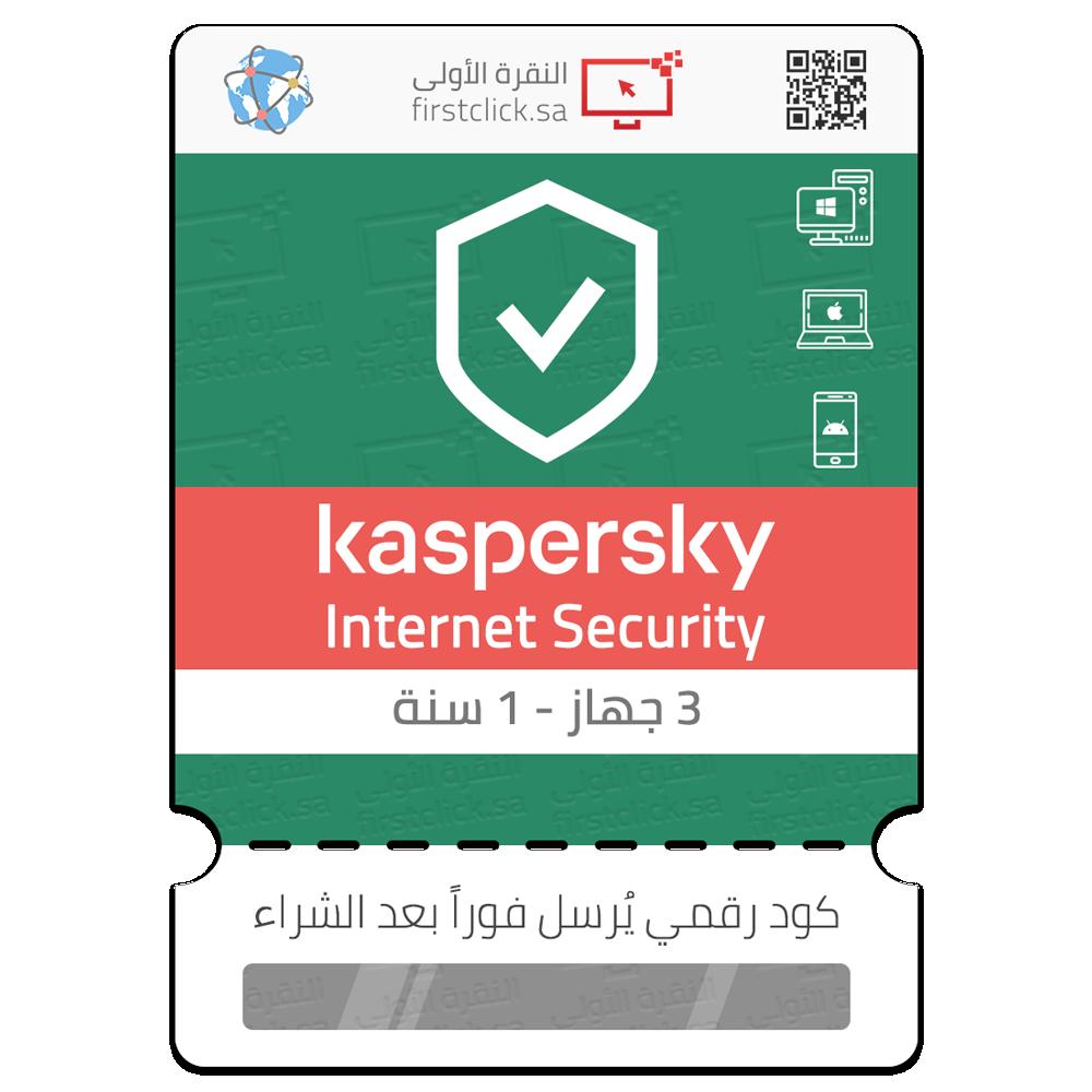 مفتاح تنشيط كاسبرسكي إنترنت سيكيوريتي Kaspersky Internet Security