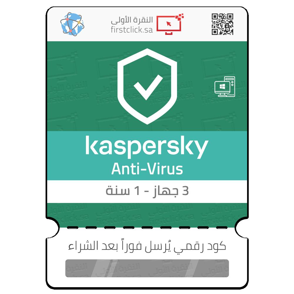 مفتاح تنشيط كاسبرسكي أنتي فايروس Kaspersky Anti-Virus