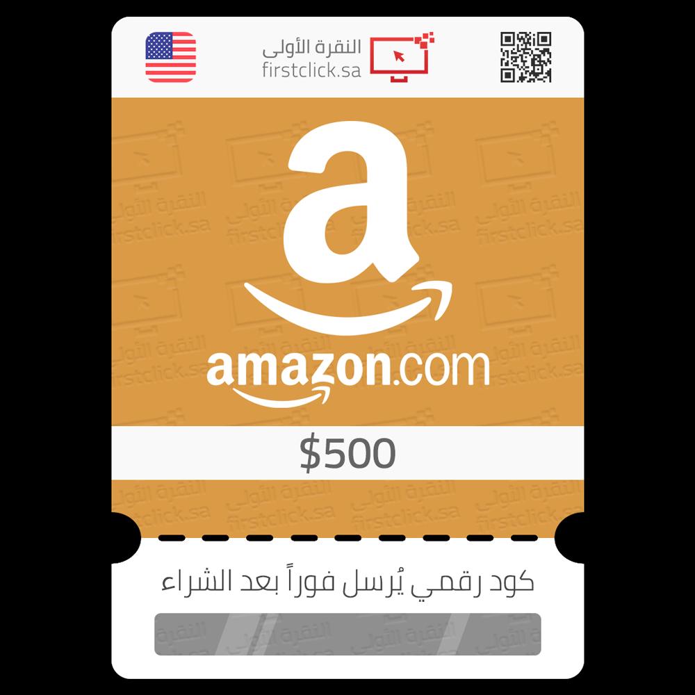 بطاقة هدية متجر أمازون 500 دولار أمريكي Amazon Gift Card